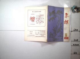 象棋(1986 7)