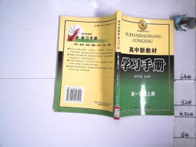 高中新教材 学习手册 高一英语上册·