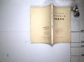 全日制十年制学校 初中英语第六册 教学参考书