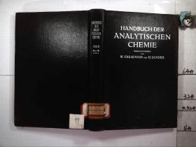 分析化学手册第3部第3卷上册之2与第3卷下册 德语