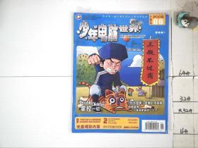 少年电脑世界2009 6