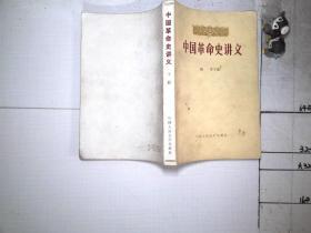 中国革命史讲义 下册