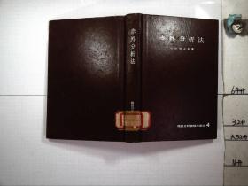 机器分析实验法讲座 第4卷 日文版