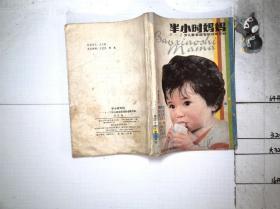 半小时妈妈0-2岁儿童家庭智能训练手册