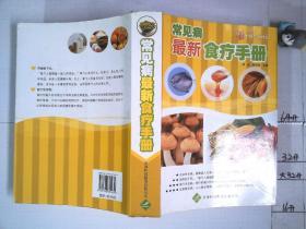 常见病最新食疗手册