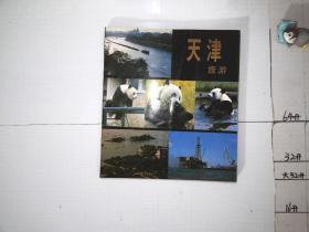 天津旅游*