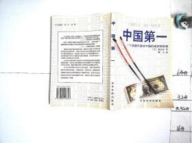 中国第一:一个美国作者谈中国的现状和未来