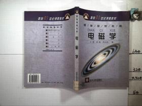 """面向21世纪课程教材·基础物理教程""""电磁学"""