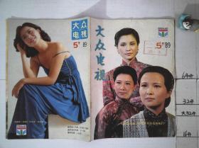 大众电视 1989 5