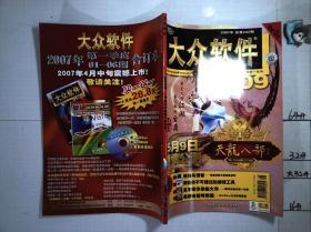大众软件2007 9*