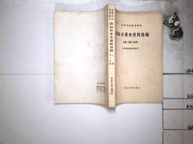国际关系史资料选编 上册 第二分册