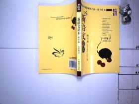 新语文读本:小学卷5 修订版