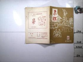 象棋1989-12·