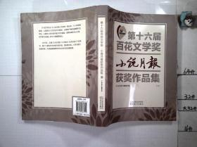 第十六届百花文学奖·小说月报原创版获奖作品集(下)
