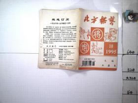 北方棋艺 1995年第10期