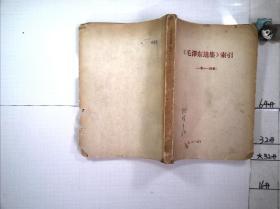 毛泽东选集索引(一卷-四卷)
