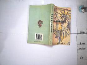 美国经典小说精华欣赏 英汉对照
