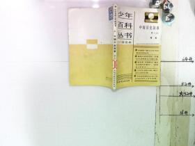 少年百科丛书精选本 中国历史故事 明(上)