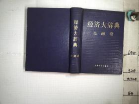 经济大辞典 金融卷.