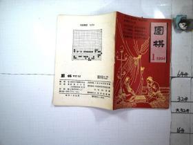 围棋1994 1.