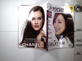 心理月刊 2012年12月号