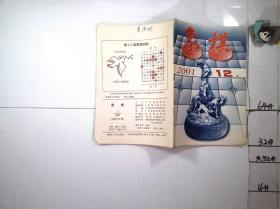 象棋 2001 12