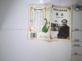 世界名人經典故事魯迅