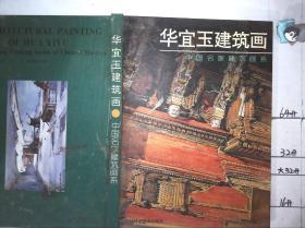 中国名家建筑画系《华宜玉建筑画》 精装.