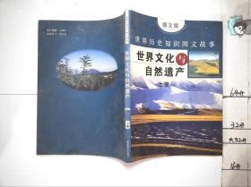 世界文化与自然遗产 上册
