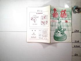 象棋2001 3