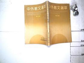 中外散文选萃.第五辑