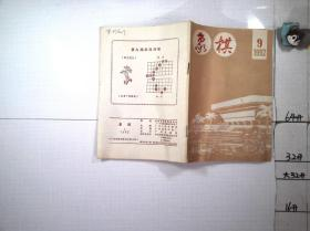 象棋1992 9