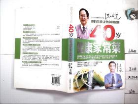 40岁健康家常菜