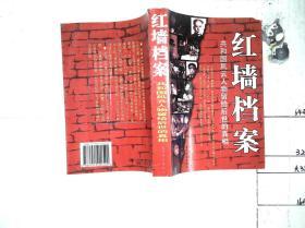 红墙档案 共和国风云人物留给后世的真相