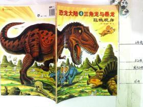 恐龙大陆 4 三角龙与暴龙 巨敌现身