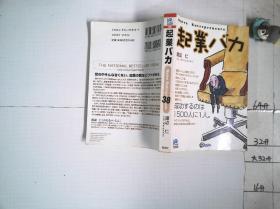 企业 八力?日文版 按图片发货