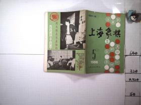 上海象棋 1986 5