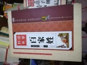 百家姓(全彩绘 注音版 无障碍阅读)