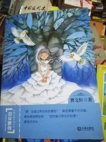 中华原创幻想儿童文学大系:带花纹的梦