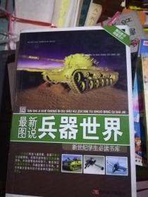 新世纪学生必读书库:最新图说兵器世界