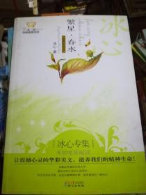 美冠纯美阅读书系:繁星·春水(冰心专集)(经典彩绘本)