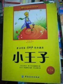 小王子(第2版)