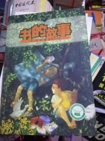 名家名译文学馆:书的故事