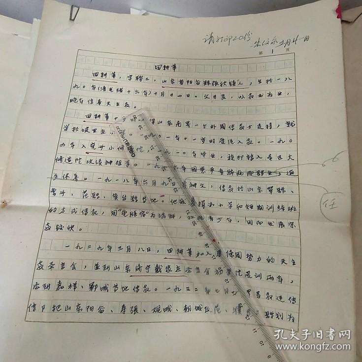 雷镇阊、手稿:田耕莘传记、5大页码、田耕莘是阳谷县张秋镇人、