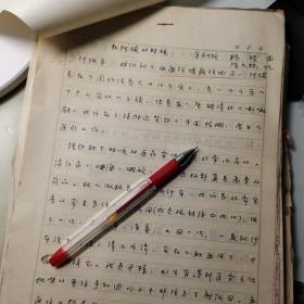 1959年老红军、魏程、手稿《在阿坝的时候》、红军长征过草地6页码、星火燎原原稿
