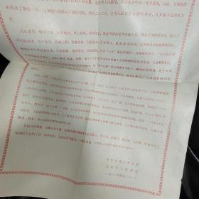 保定市改革开放文物:1986年,撤销定县,设立定州市,告全市人民书