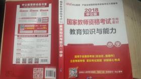 中公版·2018国家教师资格考试专用教材:教育知识与能力