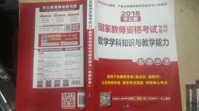 中公版·2018国家教师资格考试专用教材:数学学科知识与教学能力(初级中学)