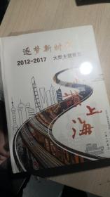 逐梦新时代,2012-2017 大型主题展览,点赞上海,精装本