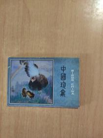 中国珍禽 明信片